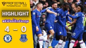 ไฮไลท์พรีเมียร์ลีก Chelsea 4-0 Everton
