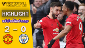 ไฮไลท์พรีเมียร์ลีก Manchester United 2-0 Manchester City