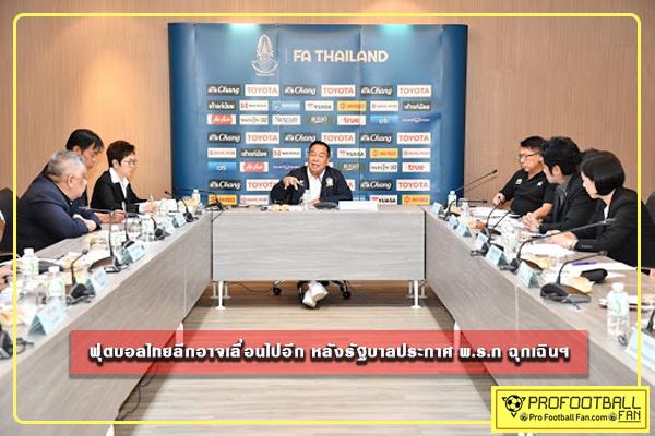 ฟุตบอลไทยลีกอาจเลื่อนไปอีก หลังรัฐบาลประกาศ พ.ร.ก ฉุกเฉินฯ