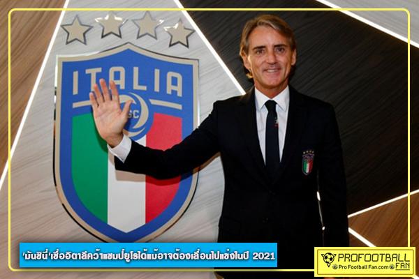 มันชินี่เชื่ออิตาลีคว้าแชมป์ยูโรได้แม้อาจต้องเลื่อนไปแข่งในปี 2021