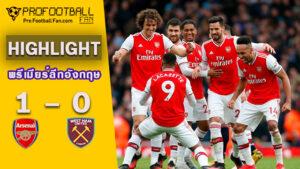 ไฮไลท์พรีเมียร์ลีก Arsenal 1-0 West ham