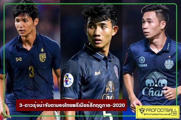 3 ดาวรุ่งน่าจับตามองไทยพรีเมียร์ลีกฤดูกาล 2020