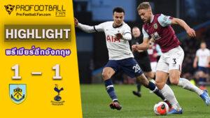 ไฮไลท์พรีเมียร์ลีก Burnley 1-1 Tottenham hotspur