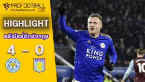 ไฮไลท์พรีเมียร์ลีก Leicester city 4-0 Aston Villa
