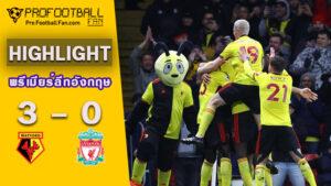 ไฮไลท์พรีเมียร์ลีก Watford 3-0 Liverpool