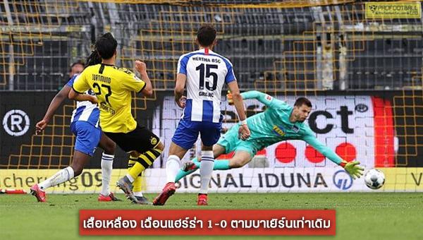 เสือเหลือง เฉือนแฮร์ธ่า 1-0 ตามบาเยิร์นเท่าเดิม