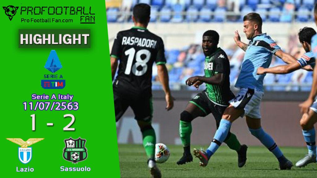 ไฮไลท์ฟุตบอลกัลโช่ เซเรียอา ลาซิโอ 1-2 ซาสซูโอโล่ 11-07-63