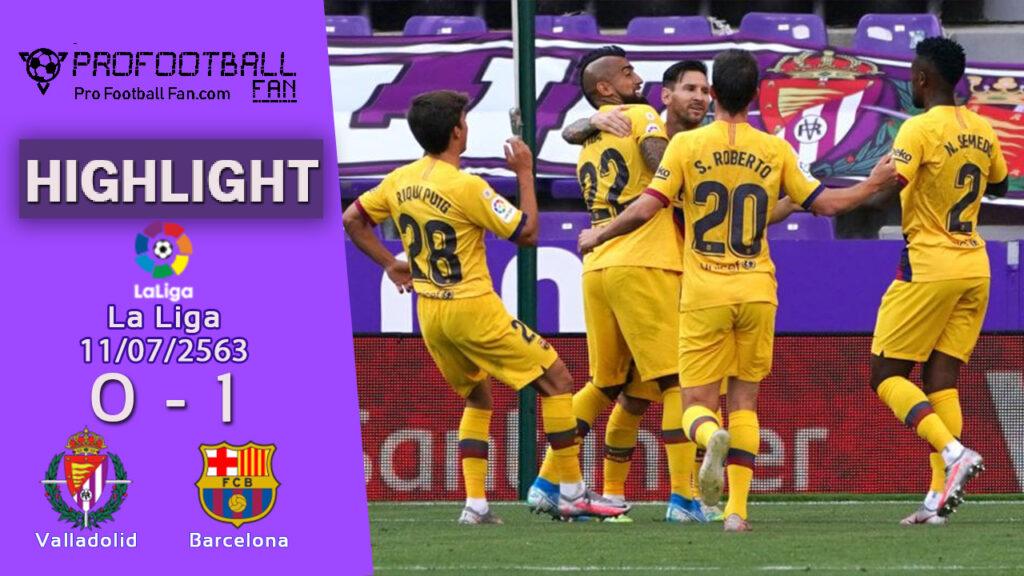 ไฮไลท์ฟุตบอลลาลีกา เรอัล บายาโดลิด 0-1 บาร์เซโลน่า 12-07-63