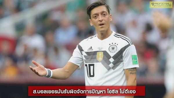 ส.บอลเยอรมันรับผิดจัดการปัญหา โอซิล ไม่ดีเอง