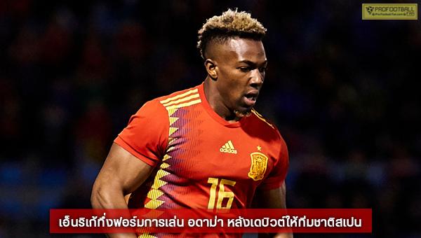 เอ็นริเก้ทึ่งฟอร์มการเล่น อดาม่า หลังเดบิวต์ให้ทีมชาติสเปน