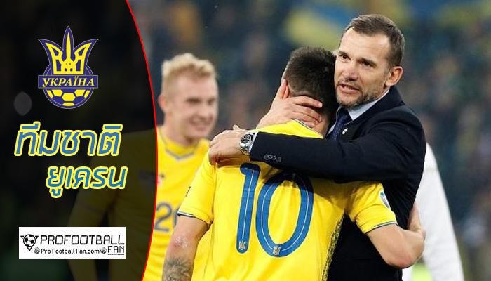 ยูเครน เฉือน นอร์ทมาซิโดเนีย แบบมีเสียว 2-1