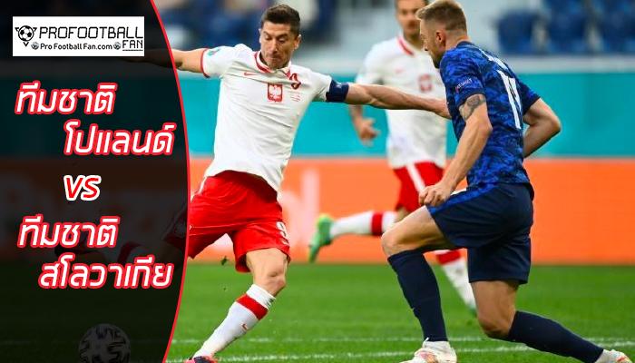 โปแลนด์ 10 คน พลิกล็อคพ่าย สโลวาเกีย 1-2